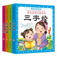 4pcs chinese books literature idiom story disciple gage tang poetry reading three character childrens chinese learning books