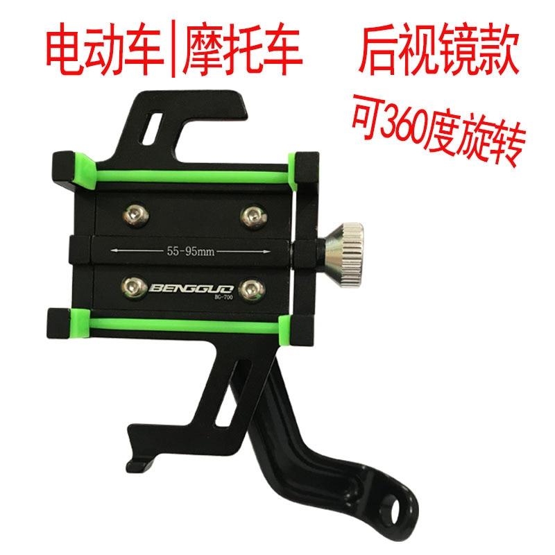 E-bike-aleación de aluminio soporte para teléfono móvil espejo retrovisor teléfono móvil soporte equipo para montar bicicleta soporte de teléfono móvil