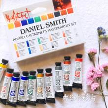 Original DANIEL SMITH Set Watercolor Tubular Avaro Watercolour Water Color Art USA Import Acuarelas
