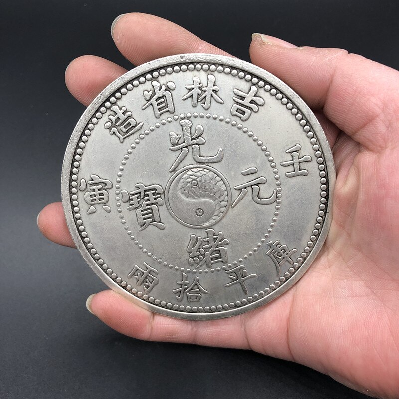 Moneda china Dinastía Qing Guangxu emperador Jilin monedas de dólar de plata 8,8 cm monedas de recuerdo acabado antiguo