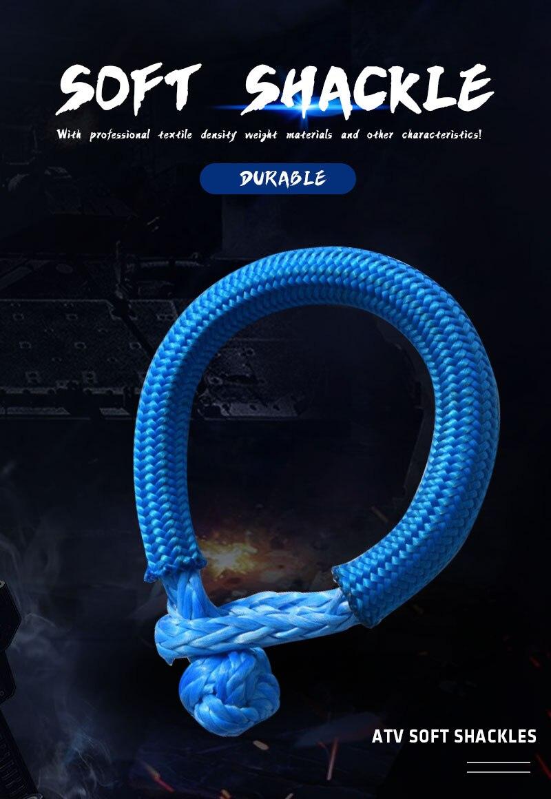 Синяя 6 мм * 80 мм синтетическая скоба, мягкие скобы для автомобилей, ATV лебедки сережки, СВМПЭ сережки