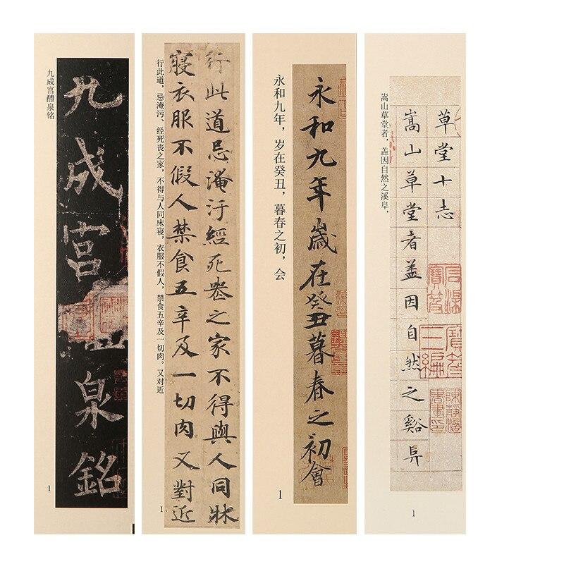 Chinese Calligraphy Brush Copybook Close Copy Tracing Xuan Paper Rijstpapier Jiucheng Palace Liquan Mingling Flying Scripture