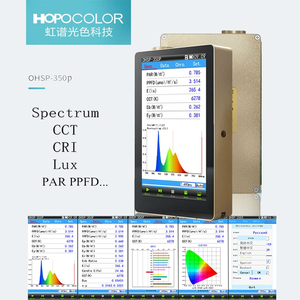 OHSP350P مطياف PPFD الاسمية متر للزراعة مصنع Hopoocolor