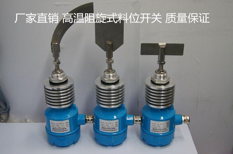 Hohe temperatur widerstand dreh material ebene schalter, CX-35 material füllstandsanzeige, material ebene controller und sensor