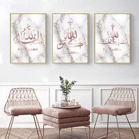 islamic calligraphy allahu akbar rose gold marble muslim poster canvas painting wall art print pictures living room home decor