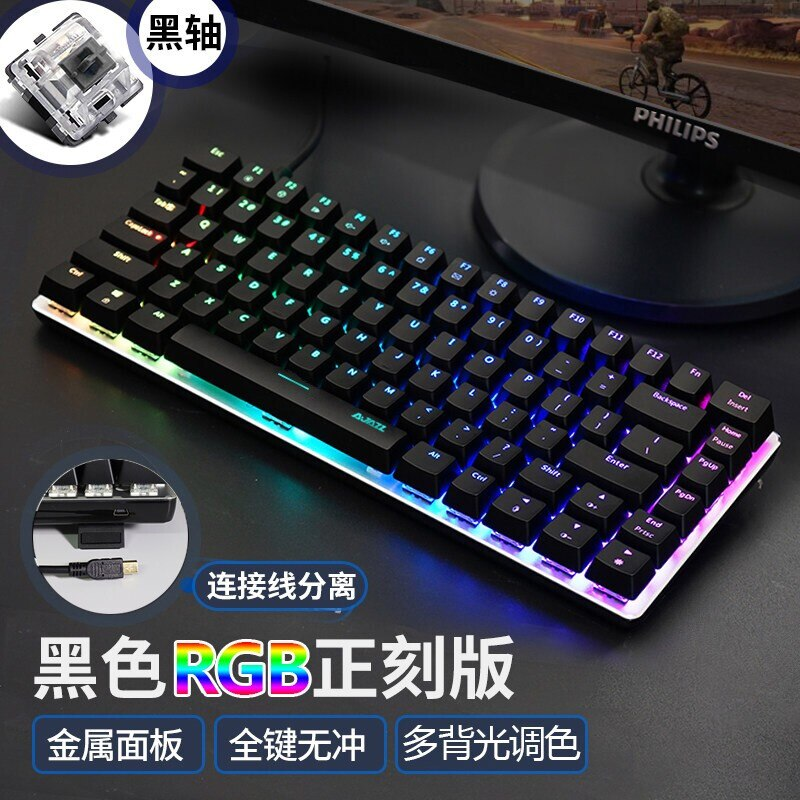 Black Jue Ak33 Game Machine Keyboard Computer Notebook Special Wired External Machine E-sports Net Red Portable Small Keyboard