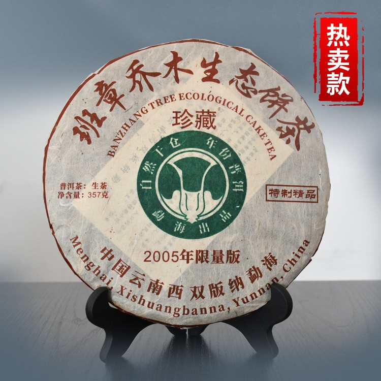 DZ-0097 الشاي الصيني يوننان شاي بوير شاي بوير الصينية شاي بوير بو إيه الشاي شاي بوير 357g الشاي بوير الخام بوير يوننان الشاي شاي بوير كعكة