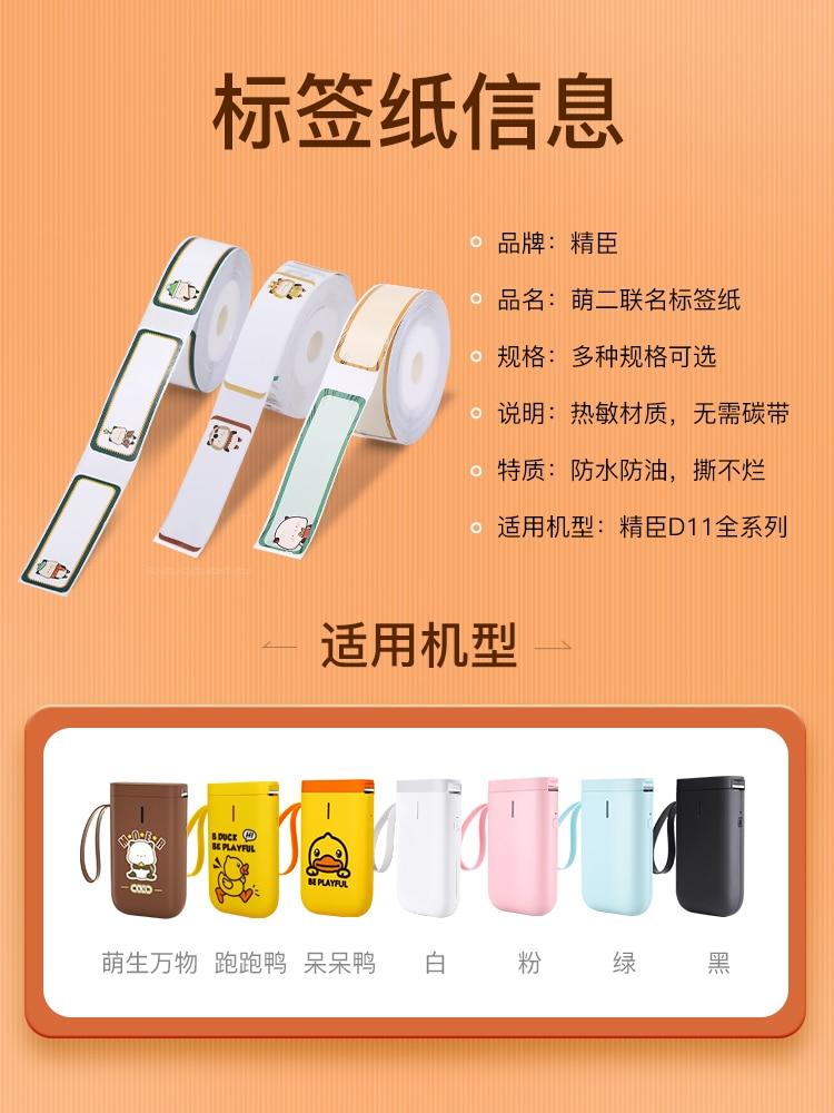 Menger серии NiiMBOT D11 этикетка на кружках кружечный Печатный бумажный бумага для термопечати ключ переключатель наклейка для панели милые книжн...