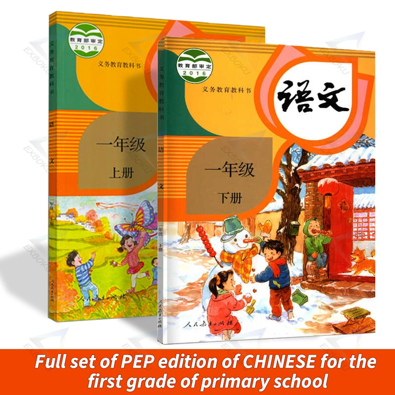Фото - 2pcs Chinese textbook grade 1 volume I and Volume 2 for Elementary School /children kids early educational books with pin yin 2pcs chinese textbook grade 3 volume i and volume 2 for elementary school children kids early educational textbook