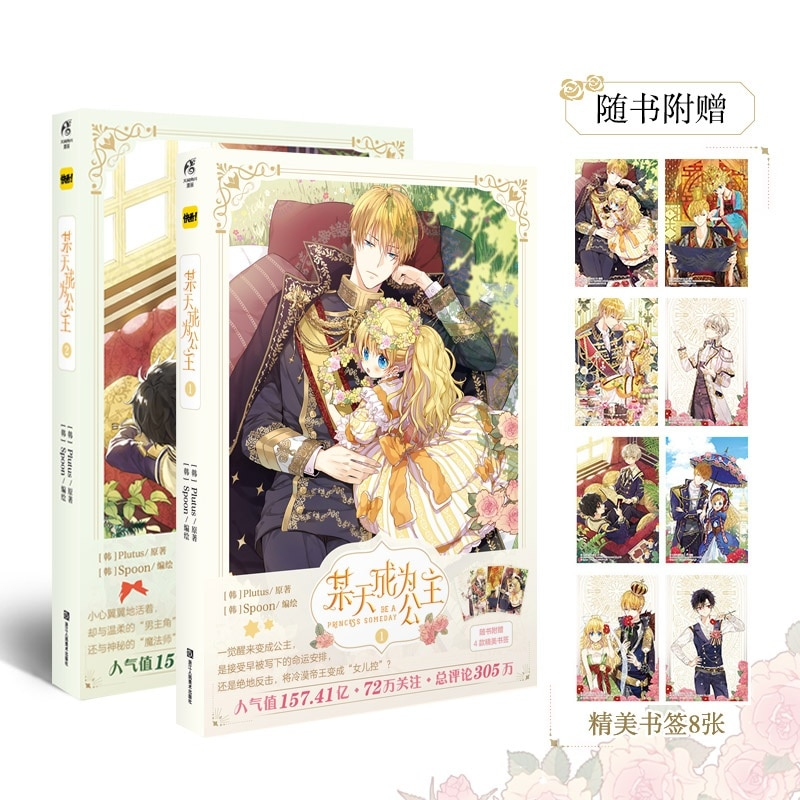 2 Pcs/Set Be A Princess Someday Comic Book Young Girl Anime Books The Cute Princess and The Father Story Book недорого