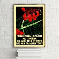 the new savings regime does not mean clamping down on the economy vintage russian poster retro wall art print