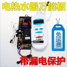 Water storage type electric water heater universal board control board Control board single and doub