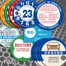 Autocollants de voiture, à lintérieur de la fenêtre, en vinyle japonais, à usage amusant, dinspection annuelle, sécurité vérifiée