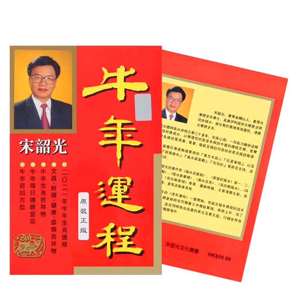 1PC Chinese Calendar Song Shaoguang Traditional 2021 New Year Chinese Calendar One Page Per Day Daily Wall Calendar 2017 chinese art auction records antiques 589 page