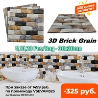 Autocollant mural 3D motif marbre  10 20 pieces  papier auto-adhesif PVC impermeable 30x30cm  autocollant Grain de brique  decor mural de salle de bains