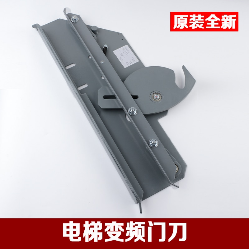 Tongli-سكين باب المصعد الأصلي ، سكين باب التردد المتغير olx04001 ، سكين باب المصعد ، ملحقات سكين
