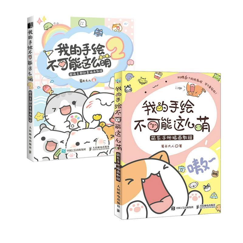 2 Books Cute Account Illustration Material Tutorial Color Draw Introduction Self-Study My Hand-Painted Libros Livros Livres Art