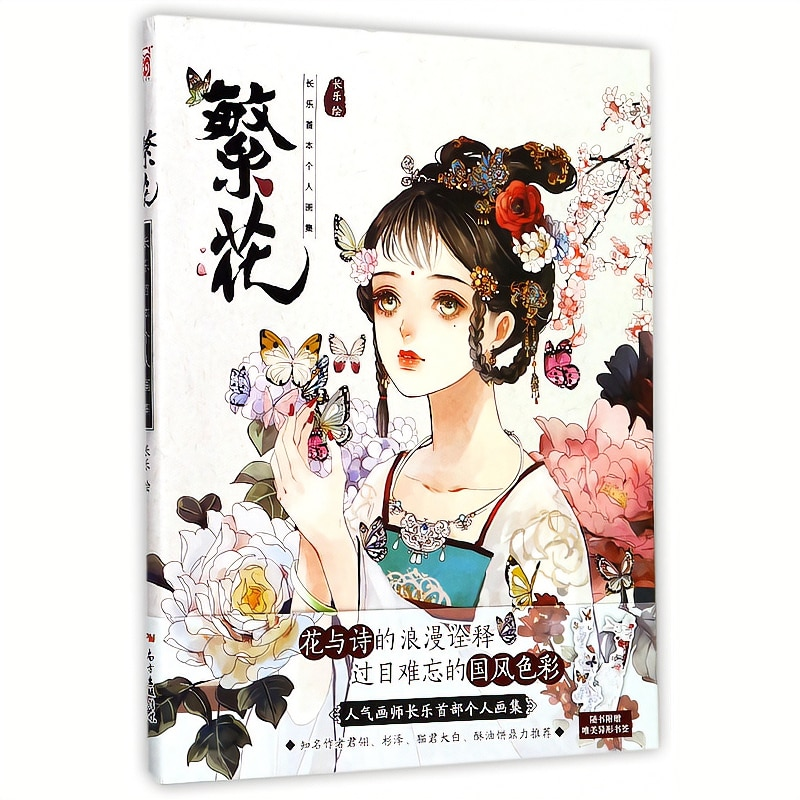 Fan Hua  Ancient Cartoon Ancient Style Coloring Book National style color Painting Technique Book