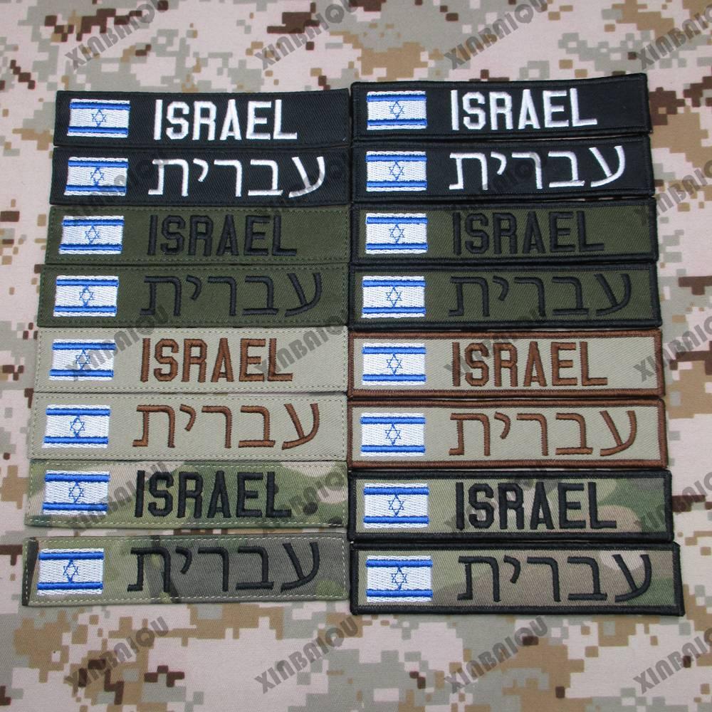 Вышитая нашивка на заказ имя флага Израиля лента иврит буква крючок и петля