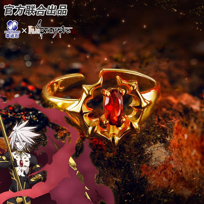[Fate Apocrypha]FA FGO 925 Silver Ring Jewelry Religious Anime Ring Cosplay Karna Karuna Lancer Fate Grand Order Figure Gift