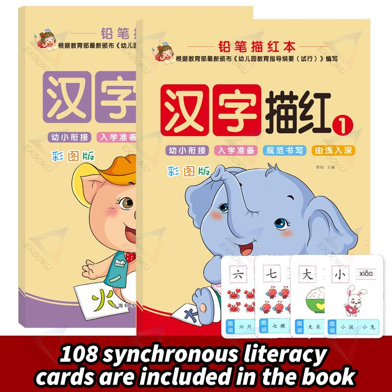 2pcs Chinese character Hanzi Copybook Exercise book For Age 0-6 Early Educational 2pcs chinese characters hanzi copybook chinese character exercise book workbook for kids children early educational age 3 6
