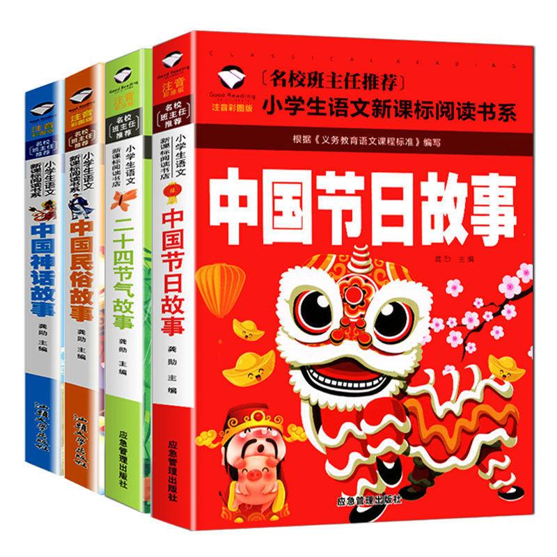 Двадцать четыре зоны на солнечных батареях, фонетическая нотация, китайские мифы, праздники, народные рассказы, экстраурные книги для 1-3 кла...