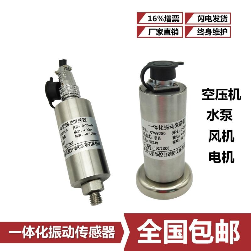 Sensor de vibración transmisor integrado vibración Desplazamiento de velocidad vibración Sensor ventilador Motor bomba de agua