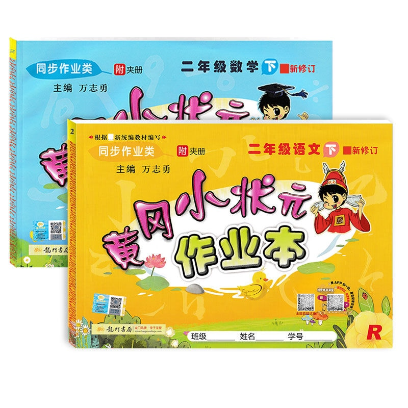 Фото - 2 Books Primary School Grade One and Grade Two Chinese And Mathematics Workbook Synchronized Textbook For Student Exercise Book 2pcs chinese textbook grade 3 volume i and volume 2 for elementary school children kids early educational textbook