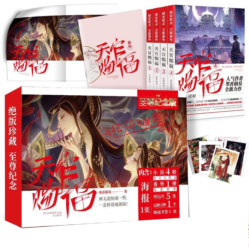 Tian Guan Ci Fu Supreme Commemorative Edition 5 Volumes Without Deletion Chinese Fantasy Love Novel Comic Book Free Bookmark
