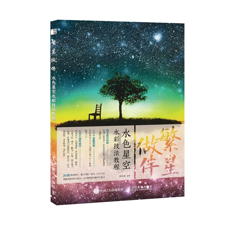 Stars Companion Starry Sky Watercolor Technique Tutorial Aurora Aesthetic Watercolor Coloring Painting Drawing Hand-Drawn Book