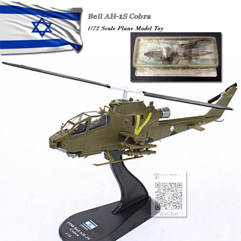 Амер 1/72, весы, военные модели, игрушки, Израиль, 1998, колокол, AH-1S, Кобра, вертолет, литой металлический самолет, модель, игрушка для коллекции/подарка