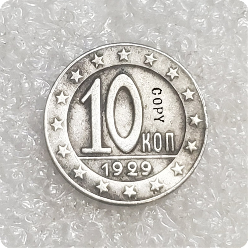 1929 rússia 10 cópia kopeck moeda