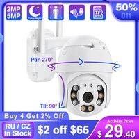 Камера видеонаблюдения Techage, беспроводная, 1080P, 5 МП, Wi-Fi