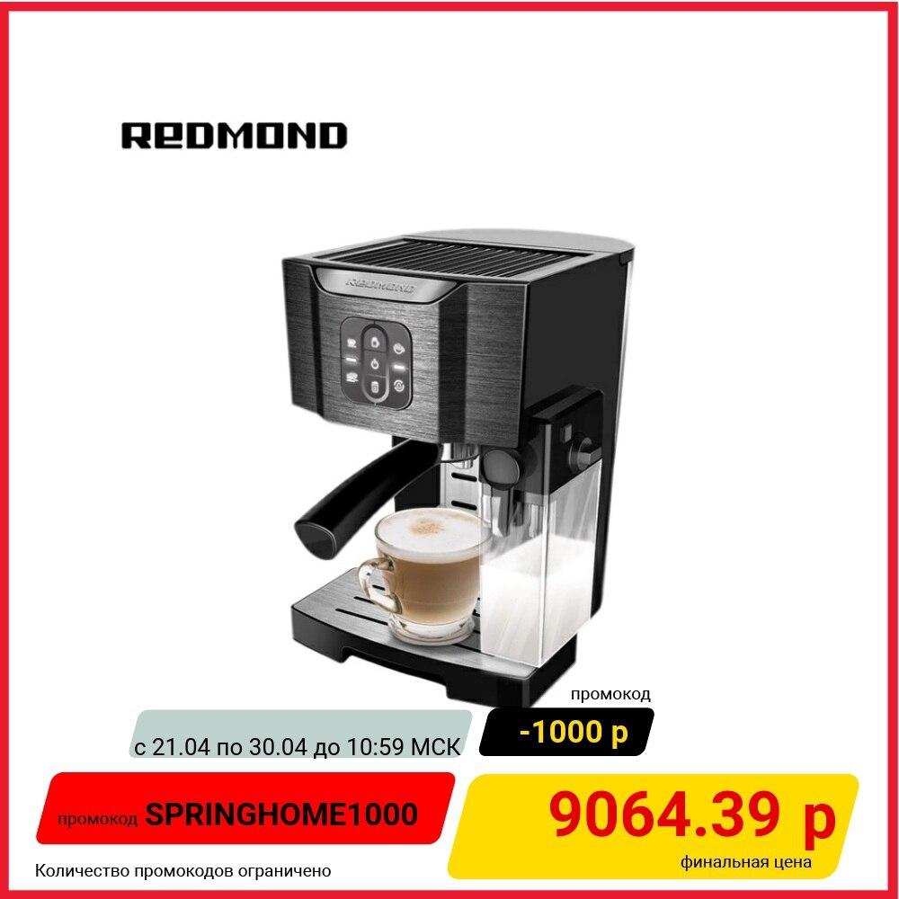 Кофеварка REDMOND RCM-1512, черный
