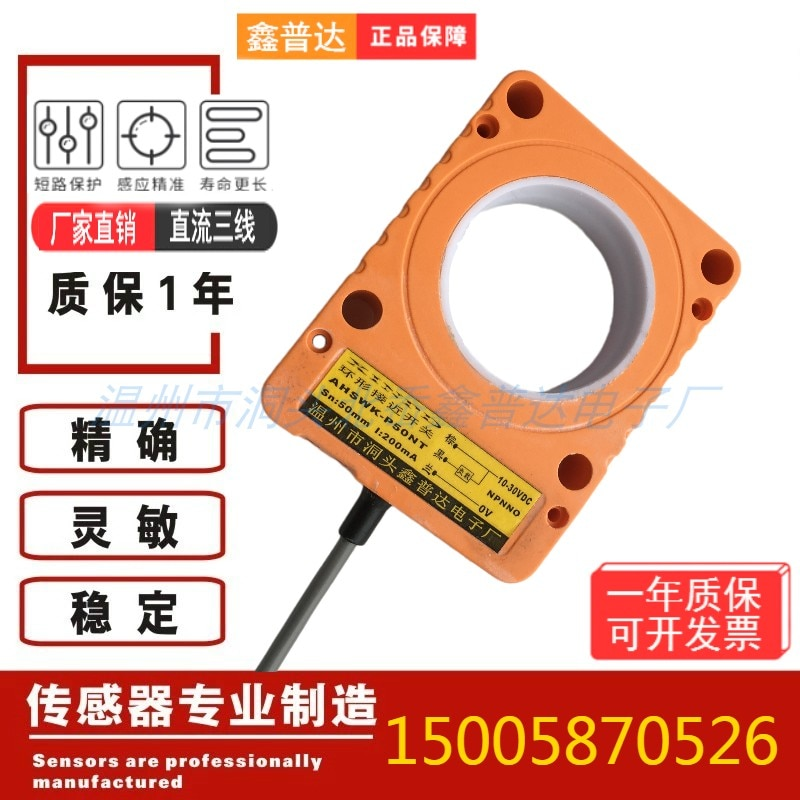 Ring Proximity Switch Metal Sensor NPN Normally Open High-speed Detection of Screwdriver Screw Iron Needle Metal Object