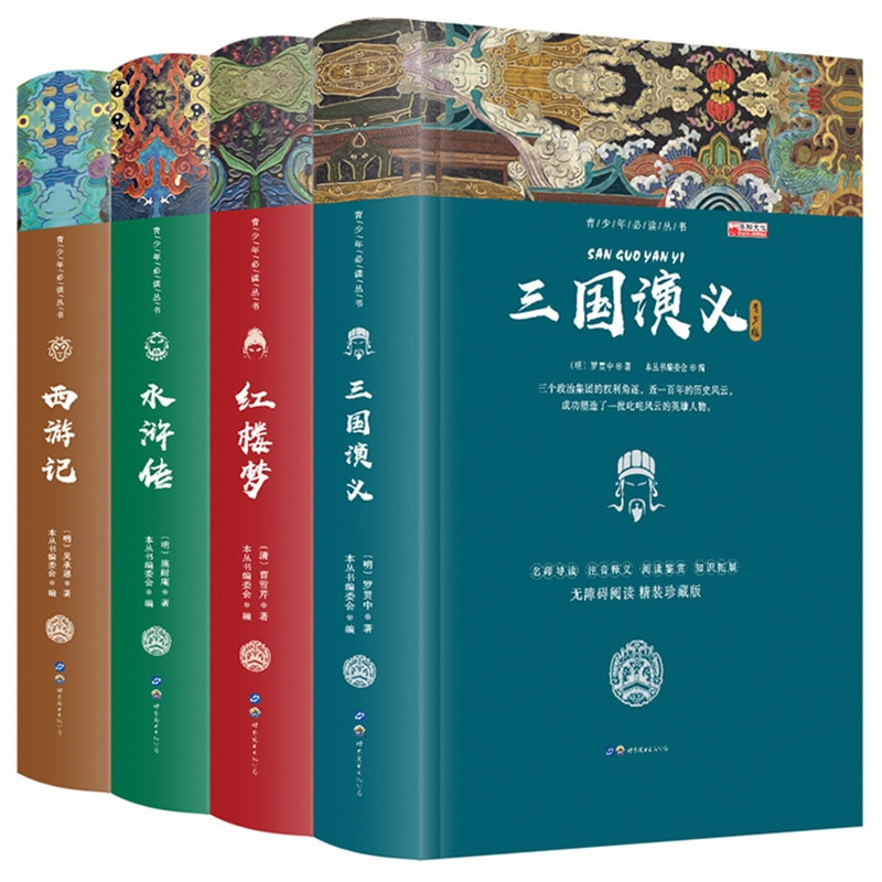 Four Famous Books Journey To The West/Water Margin/ Romance Of The Three Kingdoms/A Dream Of Red Mansions Youth Edition 4 Pieces