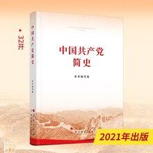 A Brief History Of The พรรคคอมมิวนิสต์จีน Study Book สำหรับสมาชิกพรรค2021ล่าสุด Edition Party อาคารหนังสือ