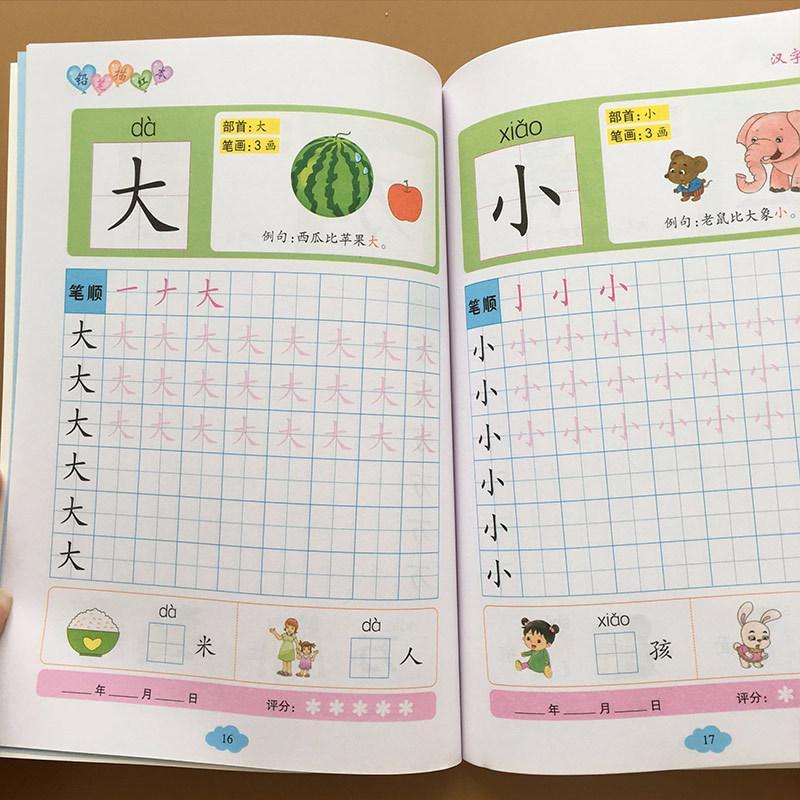 PCS Chinese Character Hanzi Notebook Exercise Book For Age 0-6 Educational Practice Notebook Primary School Students 2pcs chinese characters hanzi copybook chinese character exercise book workbook for kids children early educational age 3 6