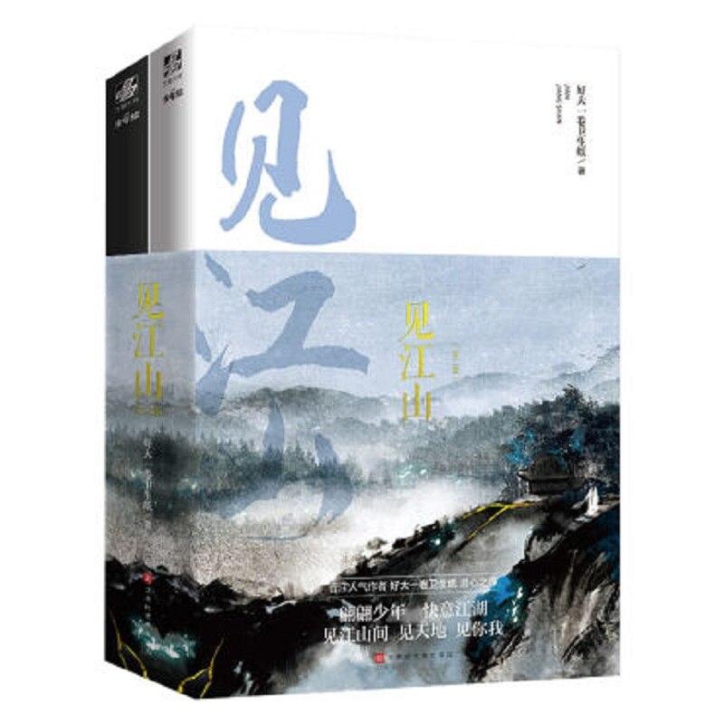 2 libros nuevos Jian Jiang Shan Jinjiang libro de novelas populares novela de literatura juvenil