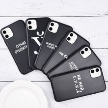 Étui pour iPhone de téléphone noir lettre drôle 11 Pro MAX XS MAX X coque de protection en Silicone souple pour iPhone 7 8 6S Plus