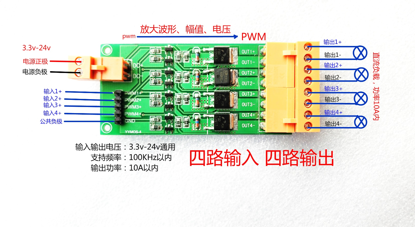 Módulo de controlador de amplificador de potencia regulada de cuatro vías Mos Tube FET PWM 3,3/5/12/24 V