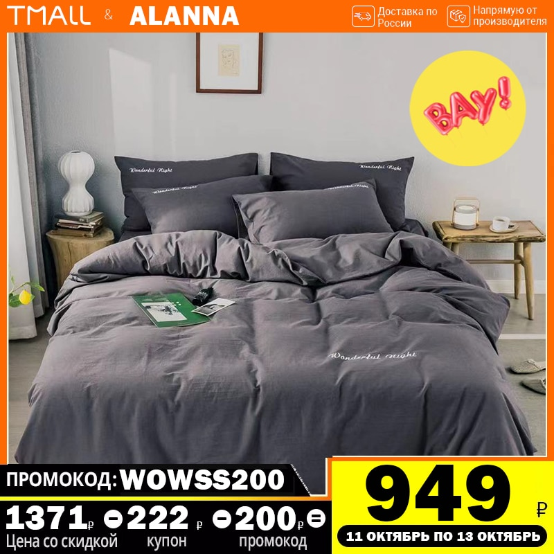 постельное бельё Комплект постельного белья Аланна AL1012 1,5 2-x спальный Евро Семейный, Полиэстер, наволочки 50x70, 70x70 | Дом и сад | АлиЭкспресс