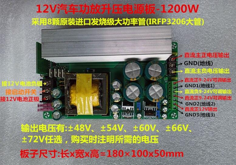 12V تحويل امدادات الطاقة 1200W عالية الطاقة DC-DC سيارة مكبر للصوت حمى دفعة امدادات الطاقة مجلس