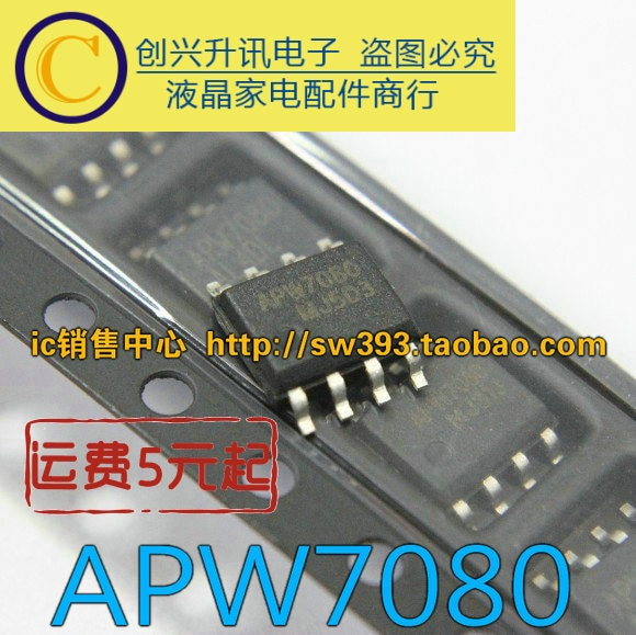 (5 peças) apw7080 sop-8
