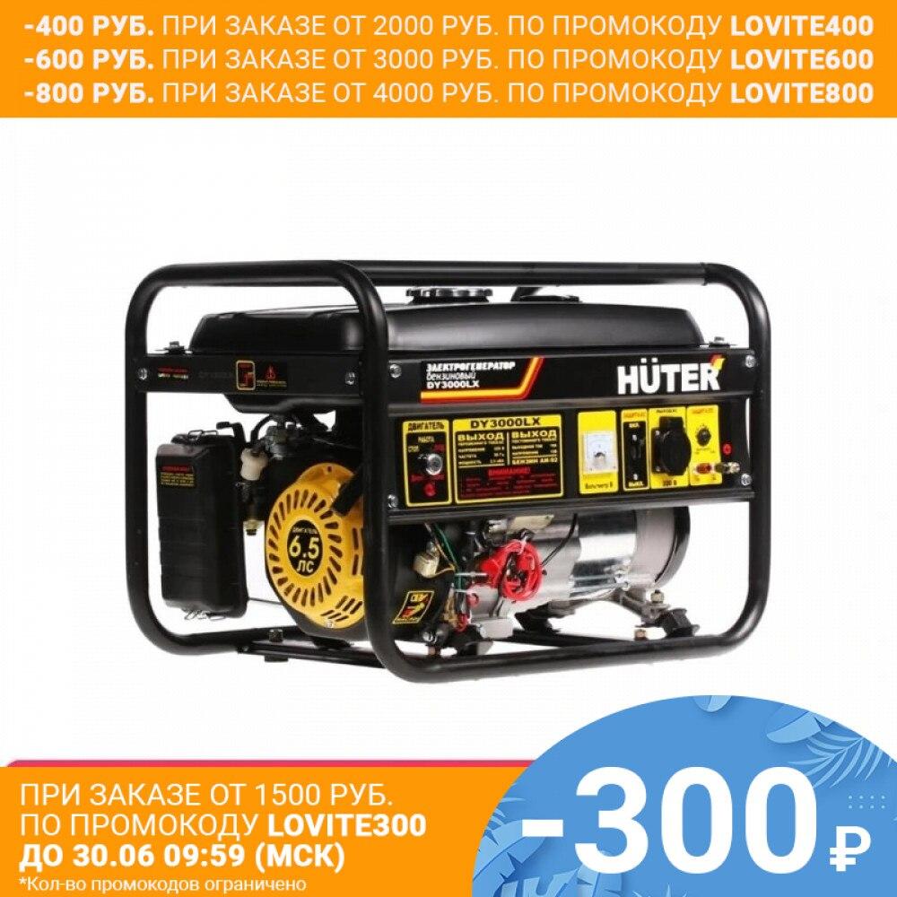 Электрогенератор HUTER DY3000LX электрический стартер|electric generator|generator electricstarter generator |