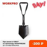Военная Лопата WORKPRO, тактическая Складная лопата, аварийные инструменты для выживания на открытом воздухе Лопата для кемпинга