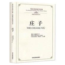 Bilingue chinois classique Culture livre le Chuang Tzu en chinois et en anglais