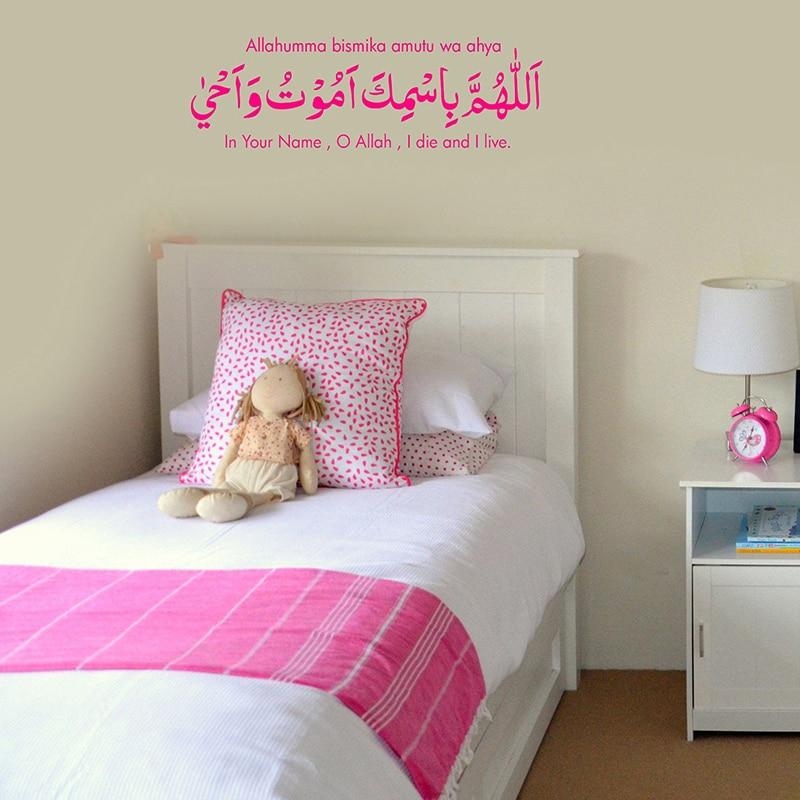 Islâmico Arte Adesivos de Parede Crianças Quarto de Dormir Dua Allahumma bismika amutu wa ahya Caligrafia Árabe Murais De Parede Decalques G708
