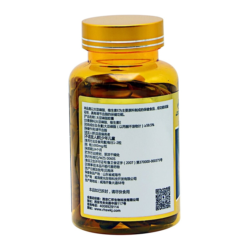 Renhuaikang Soybean Lecithin Capsule Lecithin Soft Capsule Health Care Products Oral 100 Tablets Spot Supply 3 Bottles 24 126999