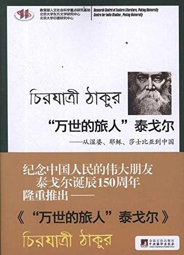 Tagore de Shiva, Jesús, de súperio a China